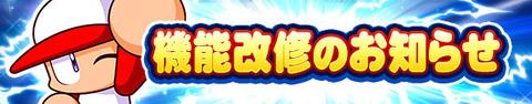 【パワプロアプリ速報】機能改修のお知らせ【公式】(矢部速報)