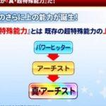 虹特(真・超特殊能力)の解説と取り方(GameWith)