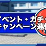 パワプロ速報|最新イベント・ガチャ・キャンペーンまとめ(GameWith)