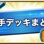 野手デッキまとめ(GameWith)