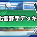 北雪高校野手デッキ(GameWith)