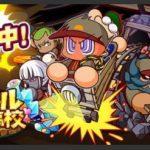投手キャラ最強ランキング 2/12更新(GameWith)