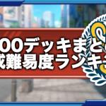 9000点(10000点)デッキまとめと達成難易度ランキング(GameWith)
