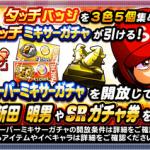 【パワプロアプリ】ニキらはタッチミキサーでSRどれくらい出た?(矢部速報)
