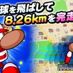 【パワプロアプリ】全部PSRなら180mくらい飛ぶんかな?初級の1球平均190mで草(矢部速報)