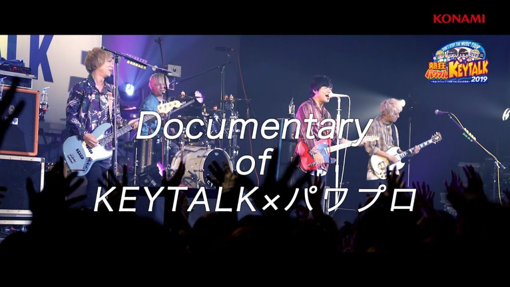 Documentary of KEYTALK×パワプロ(KONAMI公式)