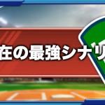 現在の野手・投手別最強高校|3/19更新(GameWith)
