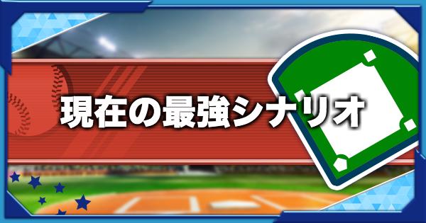 現在の野手・投手別最強高校|10/19更新(GameWith)