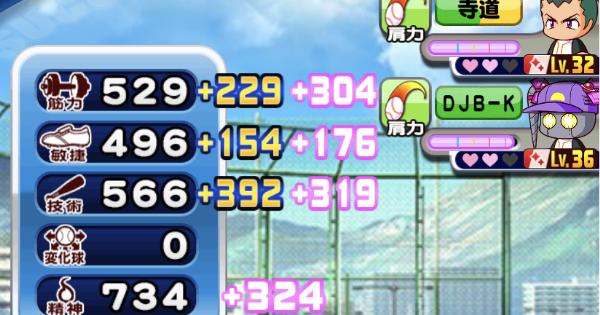 クロスナイン十門寺東高校のオススメ野手デッキ(GameWith)