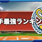 野手キャラ最強ランキング|7/2更新(GameWith)