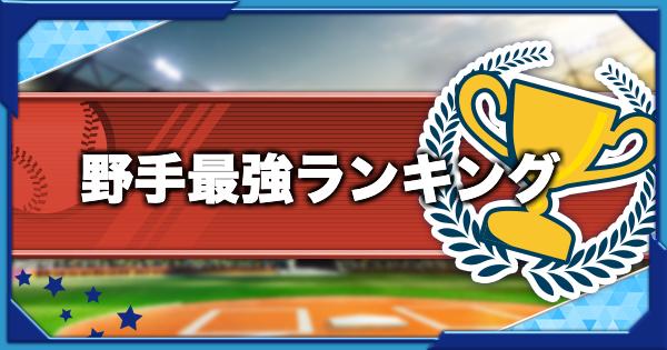 野手キャラ最強ランキング|5/12更新(GameWith)