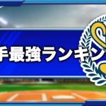 投手キャラ最強ランキング|10/28更新(GameWith)