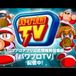 [11月24日更新]パワプロTV・特番速報まとめ(GameWith)