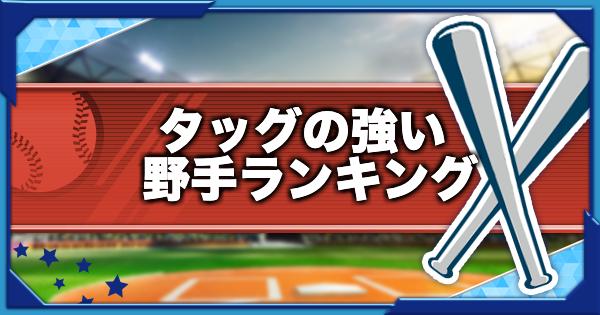 タッグの強い野手ランキング(GameWith)