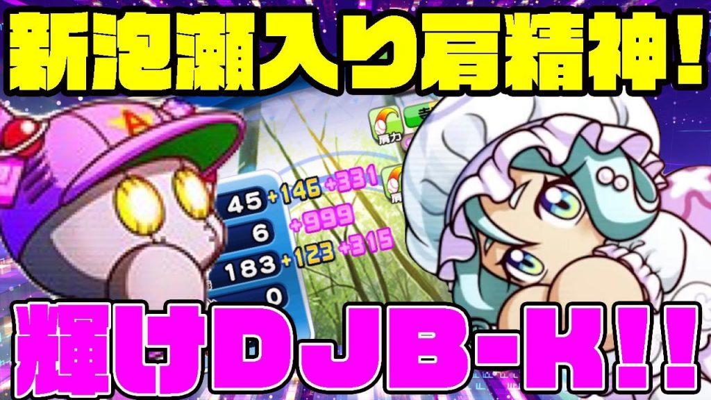 輝けDJB-K!!泡瀬&オオワダの新キャラサポートで再びアンドロメダ肩精神!![パワプロアプリ](RyoChanNel)