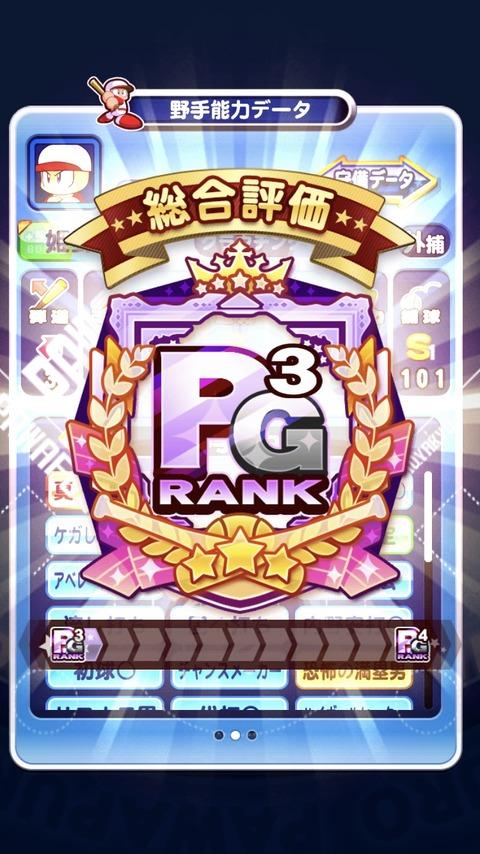 【パワプロアプリ】北斗凡才PG3いけたで!どれくらい点数出たら凡才PG3なん?【デッキ】(矢部速報)