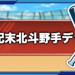 世紀末北斗高校野手デッキテンプレ|紫杏・ブラック入り追加(GameWith)