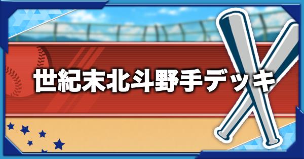 世紀末北斗高校野手デッキテンプレ|4/6更新(GameWith)