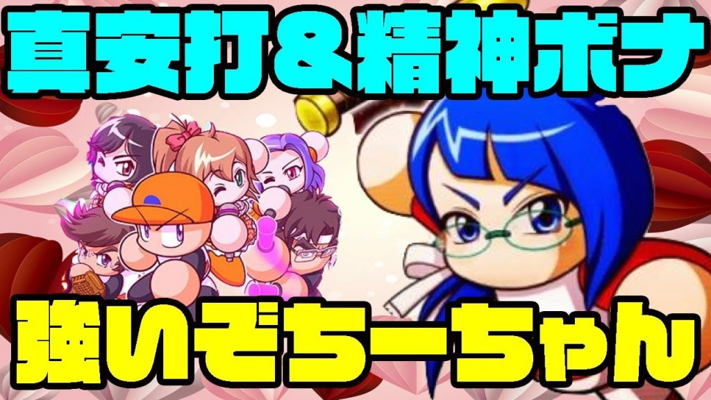 虹特介護&精神ボナ打撃のちーちゃんがクロスナインに適性高し!![パワプロアプリ](RyoChanNel)