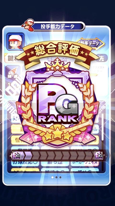 【パワプロアプリ】初めてPG選手出来たわ!イベキャラレベル高いと経験点上がるんか?(矢部速報)