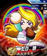 【パワプロアプリ】球速上限早く新しいの来てくれ!虹谷、お前のことやぞ(矢部速報)