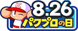 【パワプロアプリ】826のために石貯めないとアカンな…826はどうなるかな?(矢部速報)