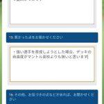 【パワプロアプリ】コンマイさんよろしく頼むで!ちゃんと書いてて草(矢部速報)