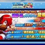 【パワプロアプリ】ニノティ返品して北雪と北斗と雪野よこせや!(矢部速報)