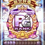 【パワプロアプリ】※いずみ入りPG2※17000点前半でPG2は素直に凄いわ!【デッキ】(矢部速報)