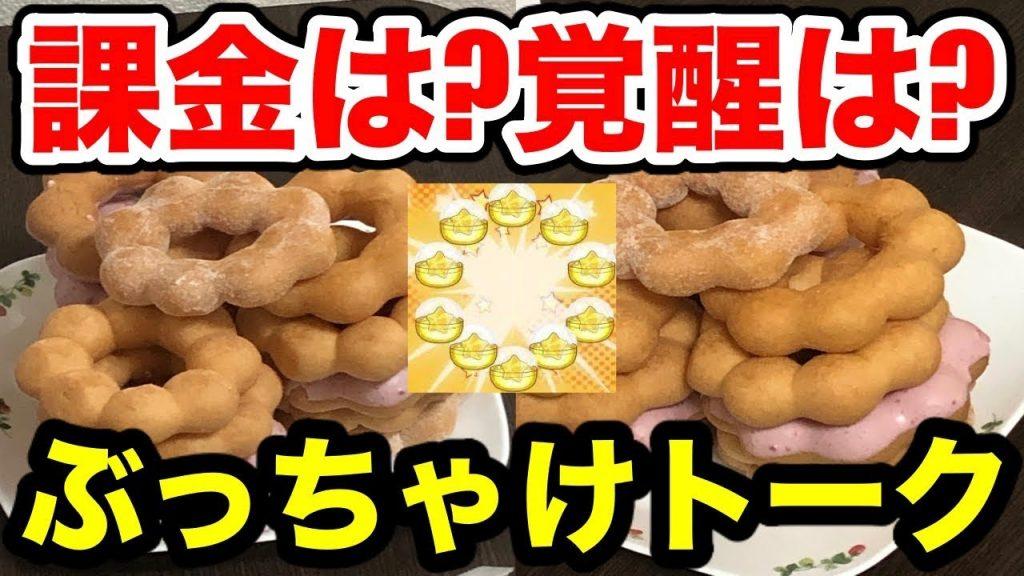 【実写コラボ】無料10連ガチャで出たポンデの数だけリアルポンデリング食べます。〜パワポケ編〜【パワプロアプリ】#1051(ミストゲームTV)