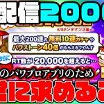 パワプロアプリ配信2000日まじでおめでとうございます!!このゲームが20000日遊べるように運営さんに願うこと。[パワプロアプリ](RyoChanNel)