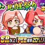 覚醒祭りループガチャ(夢城姉妹/2020年6月)シミュレータ(GameWith)