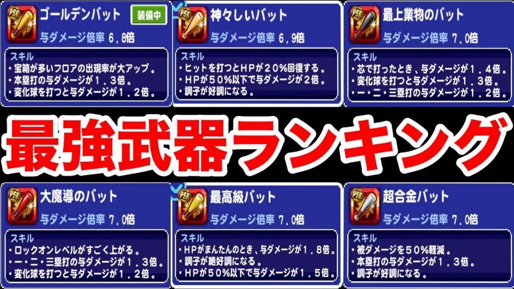 【最強武器はこれ】死者の迷宮パワフル攻略に欠かせない最強武器ランキング!!【パワプロアプリ】#1056(ミストゲームTV)