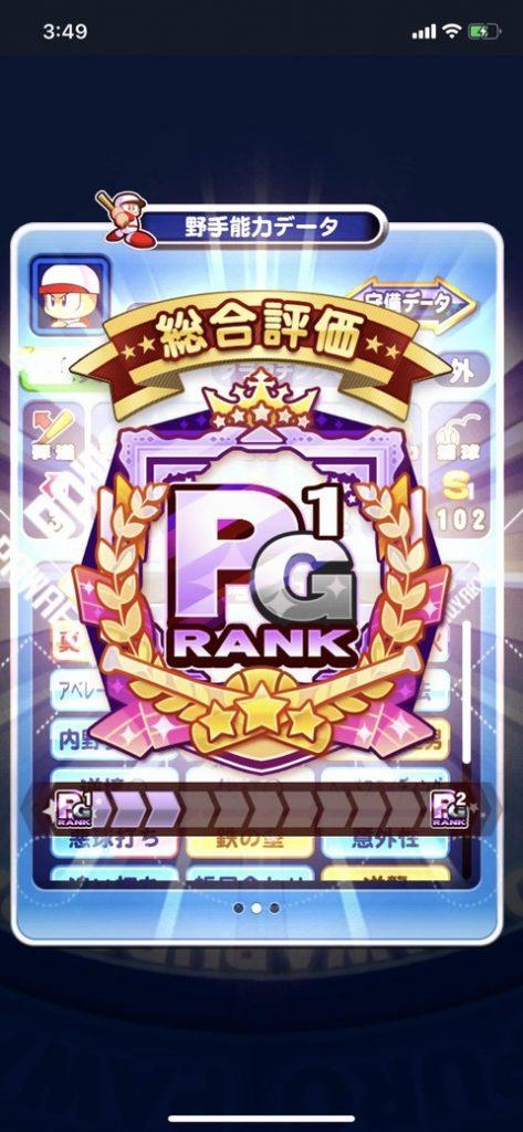 【パワプロアプリ】凡才PG1作れて大歓喜や!45無しデッキってマ?(矢部速報)