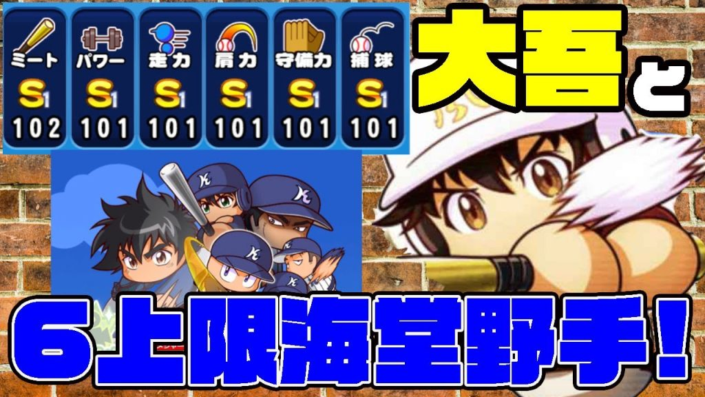 野手 デッキ 北斗高校