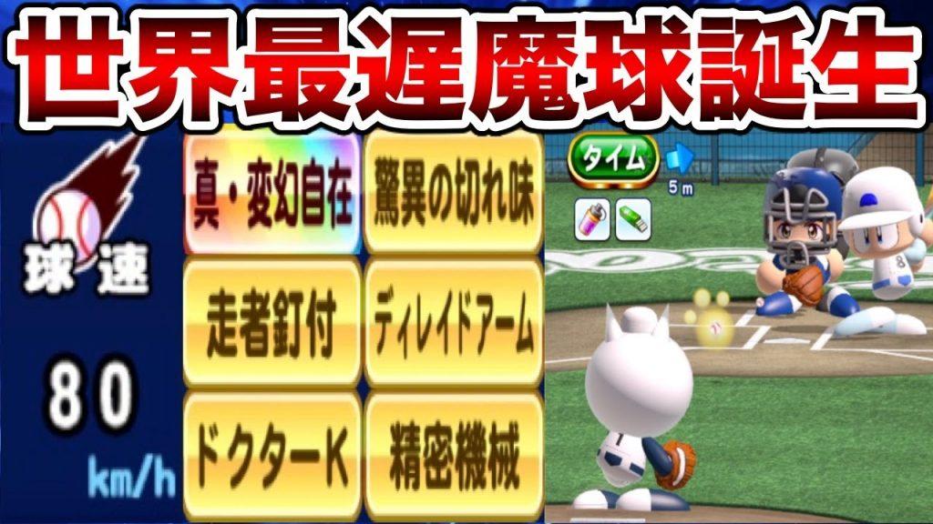 【超スロー魔球】80kmにゃっくるカーブ投手作成!!超絶ブレーキで打者を翻弄!!【パワプロアプリ】#1086(ミストゲームTV)
