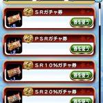 【パワプロアプリ】PSRチケいくで!なんで今引いたん?【PSRガチャ券結果】(矢部速報)