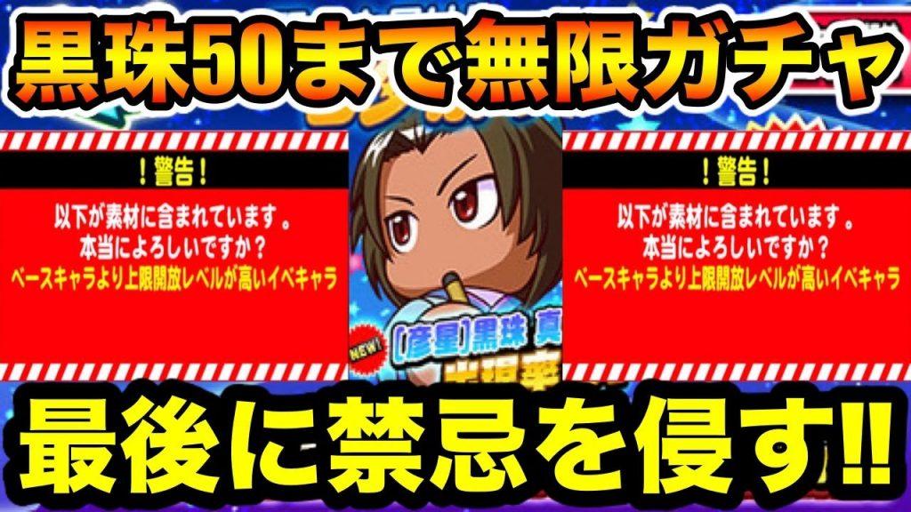 【決死の覚悟】彦星黒珠50まで終われまてん!!お前の死は無駄にしないからな、、、【パワプロアプリ】#1099(ミストゲームTV)