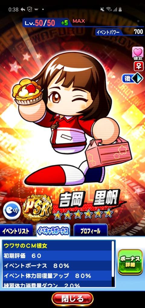 【パワプロアプリ】りほほ50とかおるんやな(矢部速報)