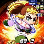 【パワプロアプリ】突風の忍者とかクソださ二つ名なんとかならんかね…(矢部速報)