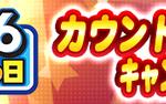 【パワプロアプリ速報】8/26パワプロの日カウントダウンキャンペーン開催予告キタ━━━━(゚∀゚)━━━━!!【公式】(矢部速報)