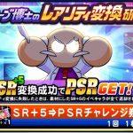 【パワプロアプリ】PSR変換券って素材吸いとられるっけ?(矢部速報)