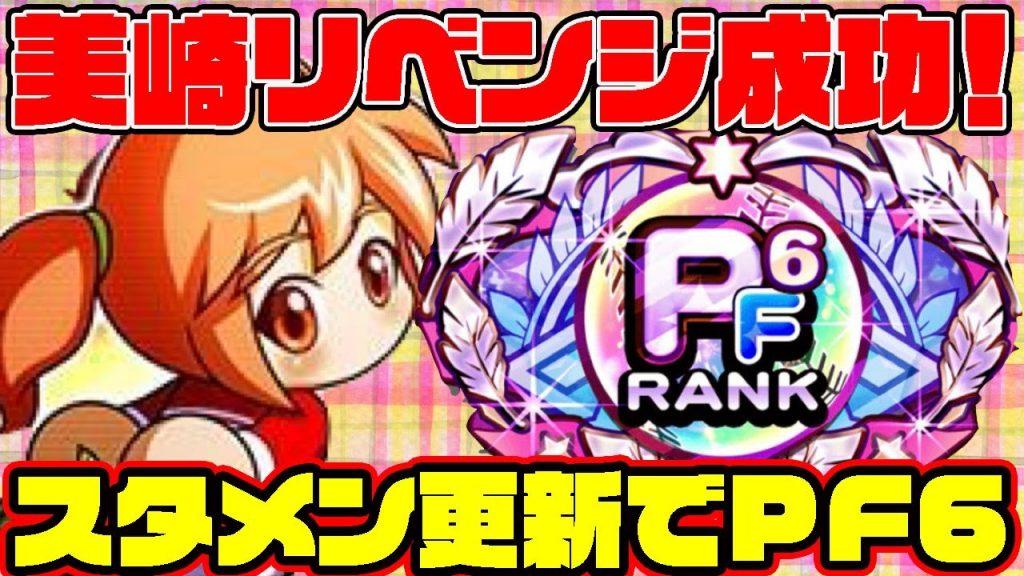 美崎型アスレテースリベンジでスタメン更新&PF6ランク到達!![パワプロアプリ](RyoChanNel)