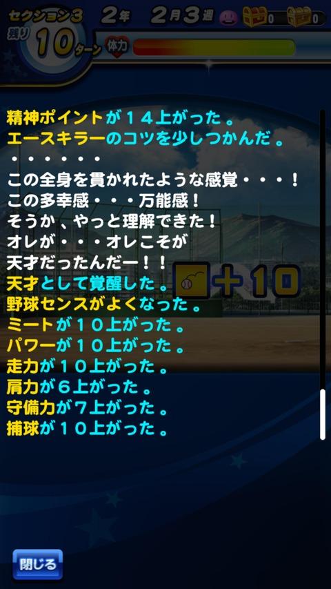 【パワプロアプリ】セク3覚醒きたあああ!PF待ったなしやんけ!(矢部速報)