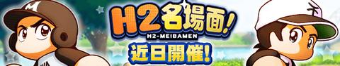 【パワプロアプリ速報】H2名場面!近日開催キタ━━━━(゚∀゚)━━━━!!【公式】(矢部速報)
