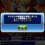 【パワプロアプリ】ガチャ570連であんこ50は羨ましいわ!やっぱ30万かかるのな…(矢部速報)