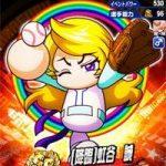 【パワプロアプリ】鉄仮面それは虹のくせに虹じゃない男が虹になる時(矢部速報)