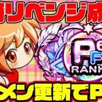 [再UP]美崎型アスレテースでリベンジ成功スタメン更新&PF6ランク到達!![パワプロアプリ](RyoChanNel)