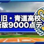 青道高校の9000点ハイスコアデッキ 2020年10月更新版(GameWith)