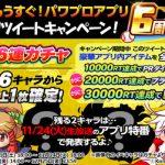 【パワプロアプリ】リツイートキャンペーンは20,000RT達成!(矢部速報)
